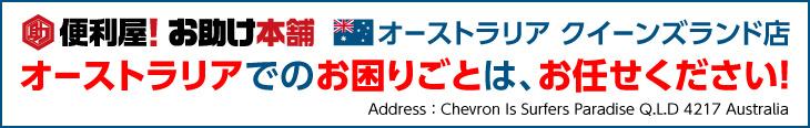 オーストラリアに初の海外支店ができました。