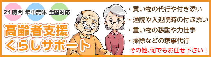 高齢者支援くらしサポート