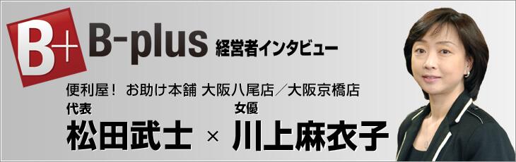 B-plus経営者インタビュー
