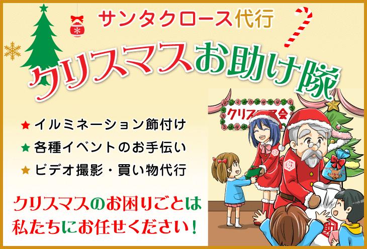 サンタクロース代行 クリスマスお助け隊