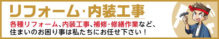 リフォーム_内装工事