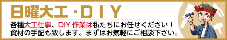 日曜大工・DIY